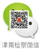 津南检察微信