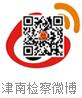 津南检察微博